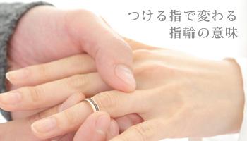 つける指で変わるピンキーリング(指輪)の意味